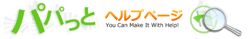 パパっとホームページ-ヘルプページのロゴ