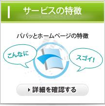 パパっとホームページのサービスの特徴
