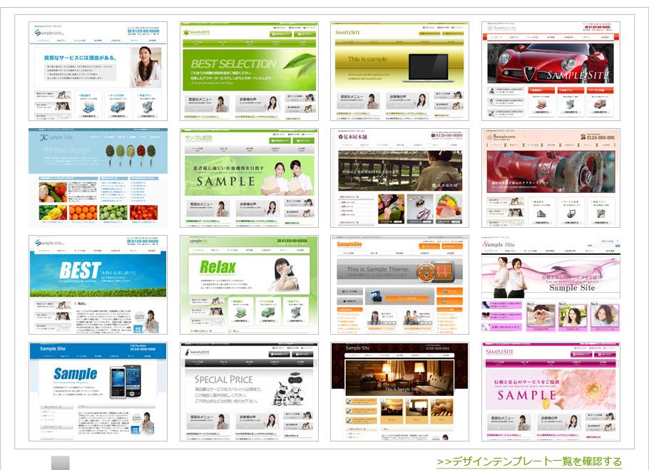 デザインテンプレートのサンプル、200種類以上からお選びいただけます。