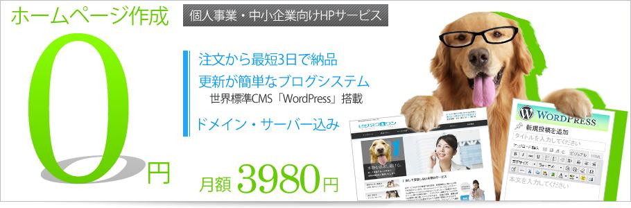 ホームページ作成0円。個人中小企業向けHPサービス。注文から最短3日で納品。更新が簡単なブログシステム。世界標準CMS「WordPress」搭載。ドメイン・サーバー込み