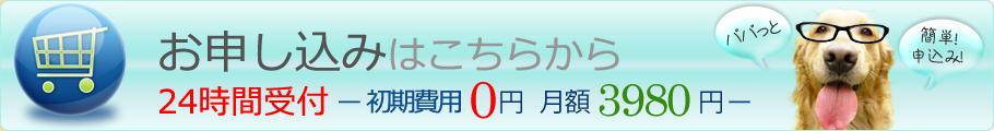 お申し込みはこちらからどうぞ。初期費用0円(無料)。月額3980円。WEBから簡単申込み。注文(オーダーシート提出)から最短3日即納。