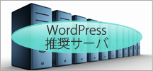 WordPress(ワードプレス)推奨サーバ