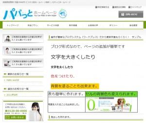 デモサイトのサンプルページ