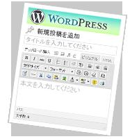 ブログなので、更新は簡単